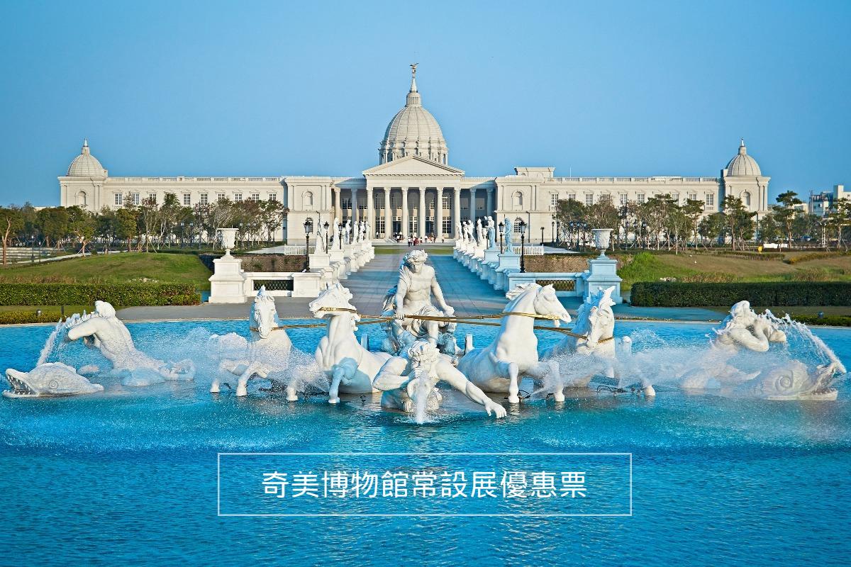 台南-奇美博物館常設展優惠票