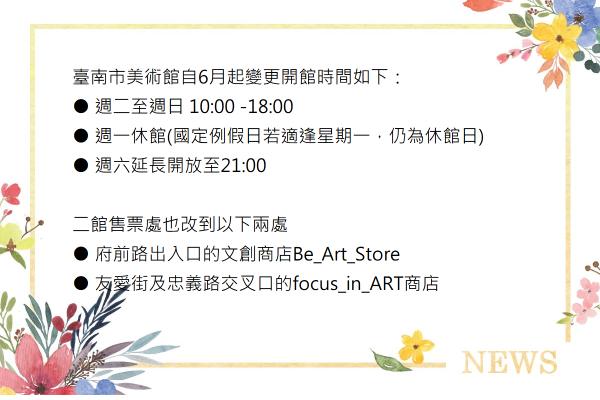 臺南市美術館自6月起變更開館時間