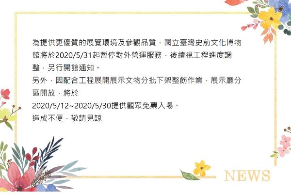 【國立臺灣史前文化博物館】暫停服務及票價調整通知