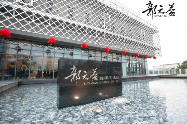 郭元益糕餅博物館楊梅館-外觀.jpg