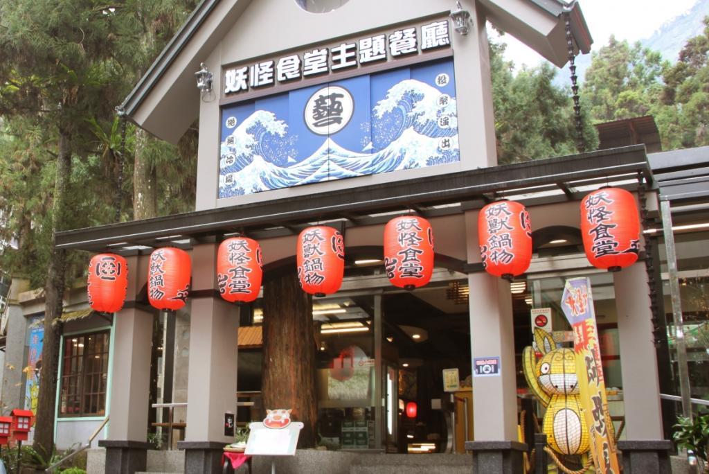 妖怪村主題餐廳(青山食堂)2.jpg