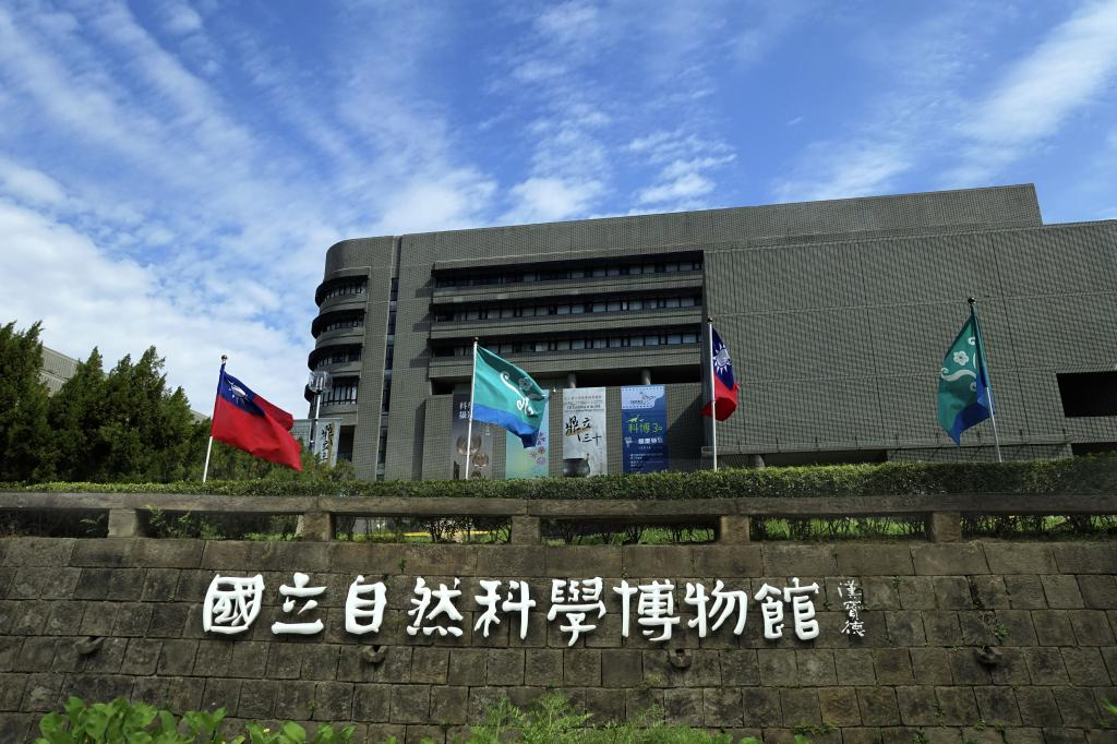 台中-國立自然科學博物館| 本館展示場全票