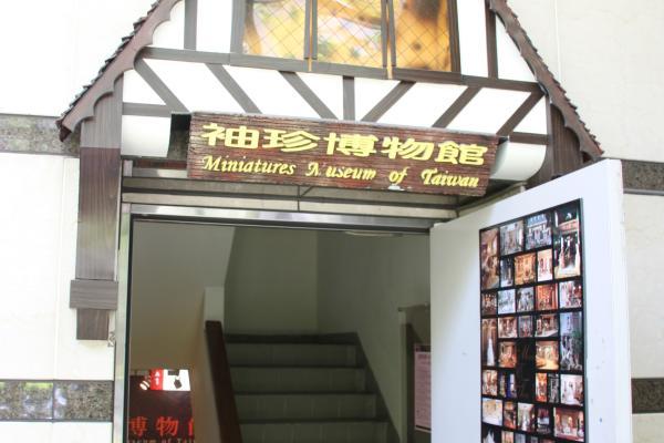 袖珍博物館.jpg