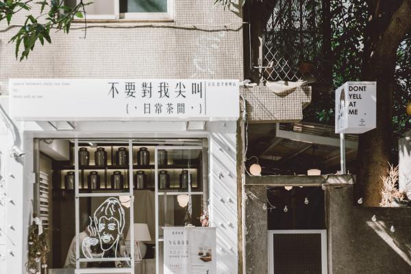 台北忠孝復興店.jpg