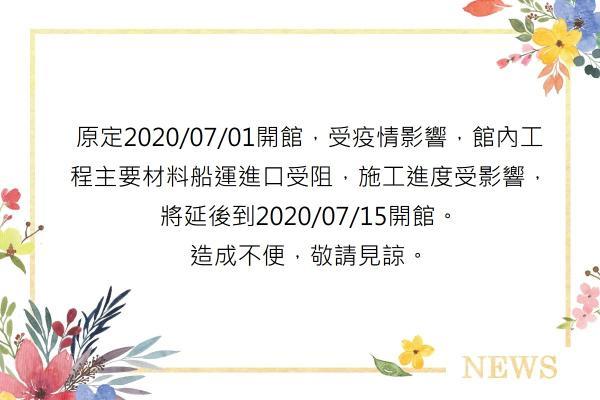【國立臺灣科學教育館】延後開館通知