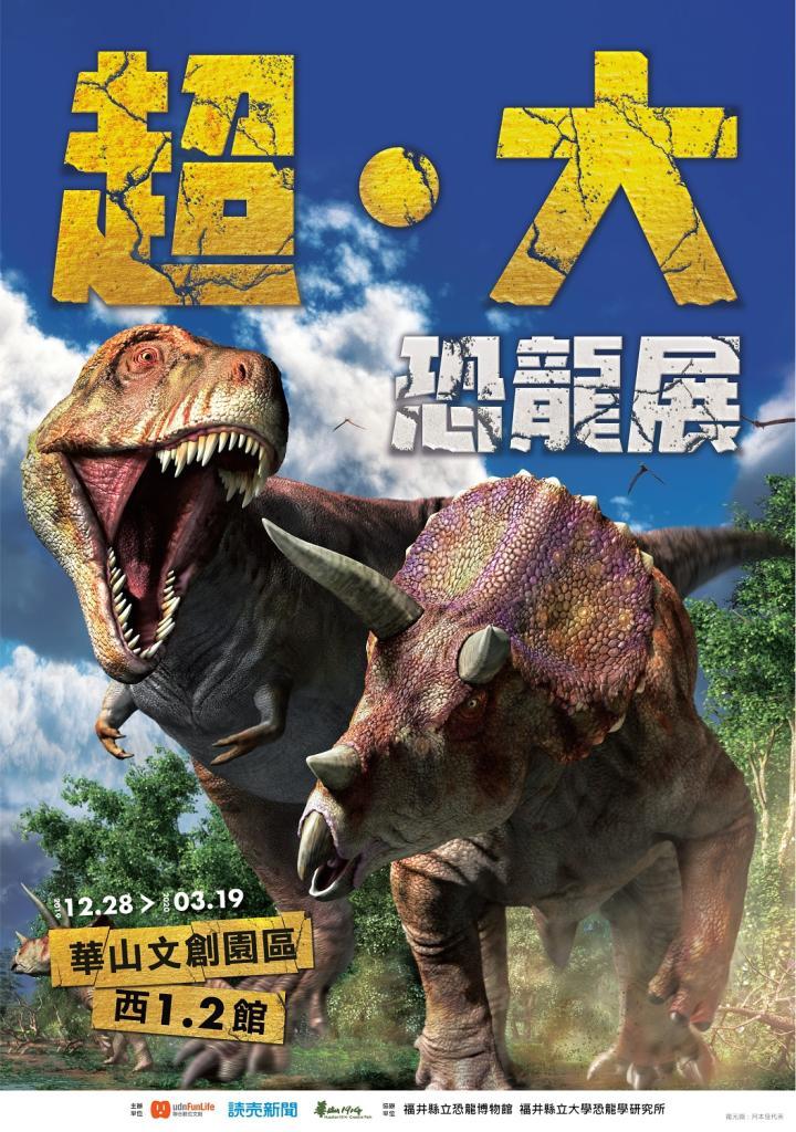 超.大恐龍展_主視覺_01_1500.jpg